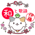 Japanese style sticker for Ito