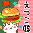 【えつこ】専用15