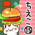 【ちえこ】専用15