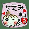 [ちえみ]の便利なスタンプ!3