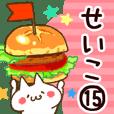 【せいこ】専用15