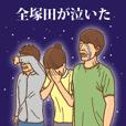 【塚田】塚田の主張