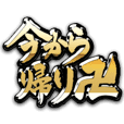 金の筆文字2(卍、JK語)