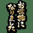 金の筆文字4(毎日使える敬語)