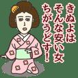 きぬよさん専用大人の名前スタンプ(関西弁)