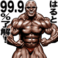 Haruto dedicated Muscle macho sticker