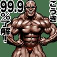 Kouki dedicated Muscle macho sticker