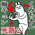 Sticker gift to kumi Funnyrabbit shigo2