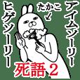 Sticker gift to takakoFunnyrabbit shigo2