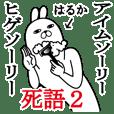 Sticker gift to haruka Funnyrabbitshigo2