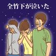 Takeshita's argument
