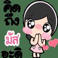 Nong Mas cute
