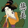 【慧美】浮世絵-台湾語版