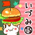 【いづみ】専用15