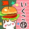 【いくこ】専用15