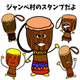 アフリカ楽器ジャンベの村の仲間(背景無)