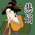 【慧娟】浮世絵-台湾語版