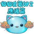 Cat Slime02 - GANBATTE