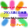 French & Japanese  Chi part 1!