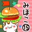 【みほこ】専用15