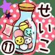 【せいこ】専用11