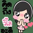 Nong Wilai cute