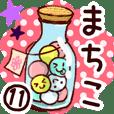 【まちこ】専用11
