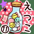 【えつこ】専用11