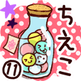 【ちえこ】専用11