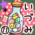 【いづみ】専用11