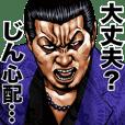 Jin dedicated kowamote sticker