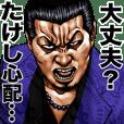 Takeshi dedicated kowamote sticker