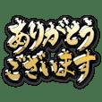 金の筆文字(ソフトな敬語)