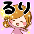 Sticker for exclusive use of Ruri 4