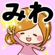 ♥みわ専用スタンプ♥