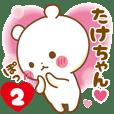 Sticker to send feelings to Take-chan2