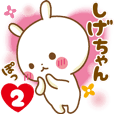 Sticker to send feelings to Shige-chan2