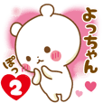Sticker to send feelings to Yocchan2