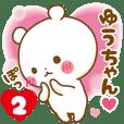 Sticker to send feelings to Yuu-chan2