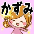 ♥かずみ専用スタンプ♥