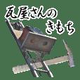 瓦屋さんのきもち【日常編】道具Vol.14