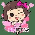 May love naka