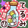 【てるみ】専用11
