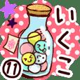 【いくこ】専用11