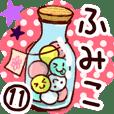 【ふみこ】専用11