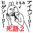 Sticker gift to tomomiFunnyrabbit shigo2