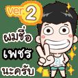 my name is Phet cool boy (Ver.2)