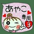 Convenient sticker of [Ayako]!3