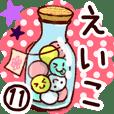 【えいこ】専用11