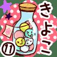 【きよこ】専用11